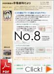 ニュースレター08号
