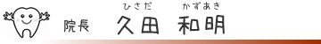 院長 久田和明