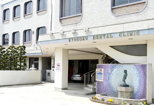 京極歯科の外観です。